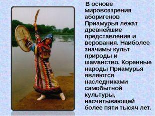 В основе мировоззрения аборигенов Приамурья лежат древнейшие представления и