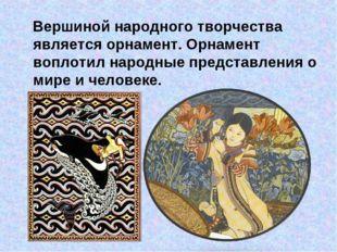 Вершиной народного творчества является орнамент. Орнамент воплотил народные