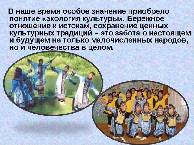 В наше время особое значение приобрело понятие «экология культуры». Бережное...