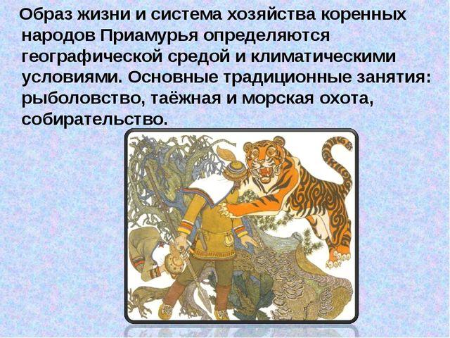 Образ жизни и система хозяйства коренных народов Приамурья определяются геог...
