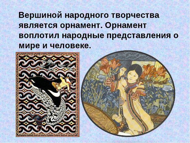 Вершиной народного творчества является орнамент. Орнамент воплотил народные...