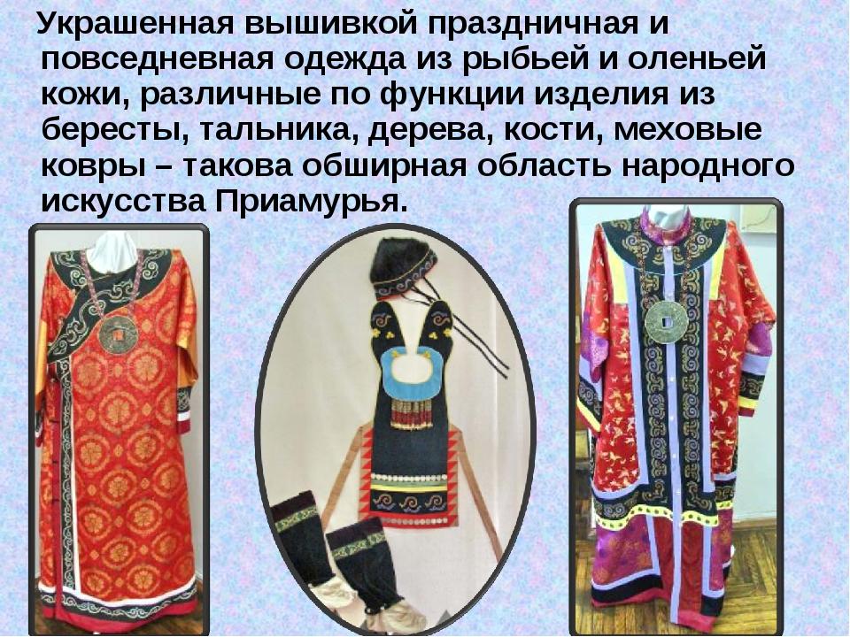 Украшенная вышивкой праздничная и повседневная одежда из рыбьей и оленьей ко...