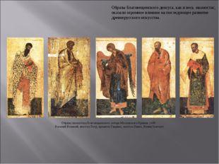 Образы иконостаса Благовещенского собора Московского Кремля. 1405: Василий Ве