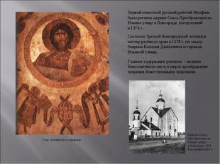 Первой известной русской работой Феофана была роспись церкви Спаса Преображен