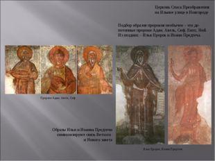 Подбор образов пророков необычен – это до-потопные пророки Адам, Авель, Сиф,