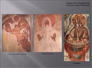 Столпник Троица (Гостеприимство Авраама) Макарий Египетский Церковь Спаса Пре