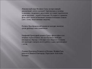 Живописный язык Феофана Грека экспрессивный, динамичный, почти эскизный. Ориг
