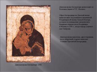 Донская икона Богоматери происходит из Коломны (ныне в ГТГ, Москва). Образ Бо