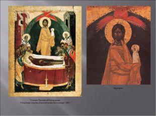 Успение Пресвятой Богородицы Оборотная сторона Донской иконы Богоматери. 1392