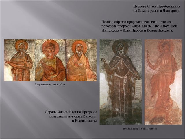 Подбор образов пророков необычен – это до-потопные пророки Адам, Авель, Сиф,...