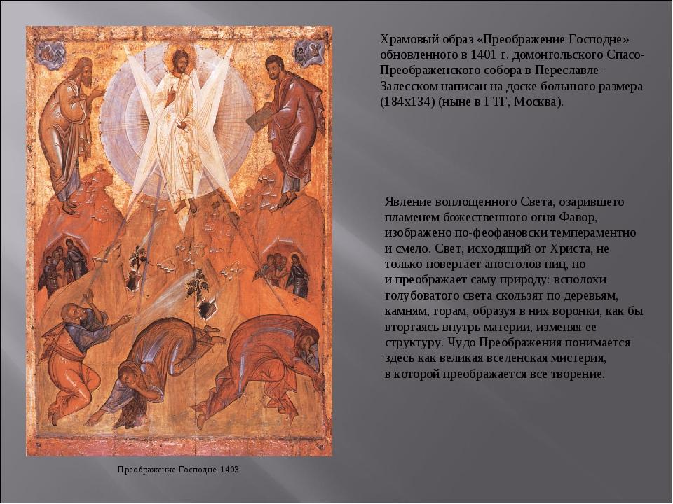 Храмовый образ «Преображение Господне» обновленного в 1401 г. домонгольского...