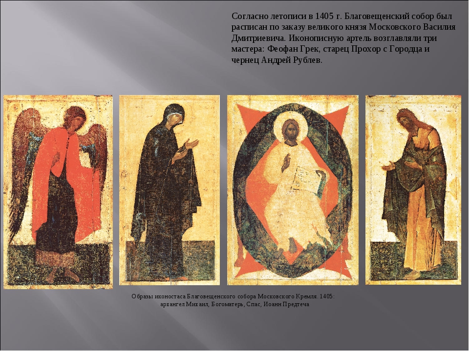 Согласно летописи в 1405 г. Благовещенский собор был расписан по заказу велик...