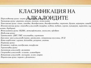 КЛАСИФИКАЦИЯ НА АЛКАЛОИДИТЕ •Пиролидинова група: хигрин, кускохигрин, никоти