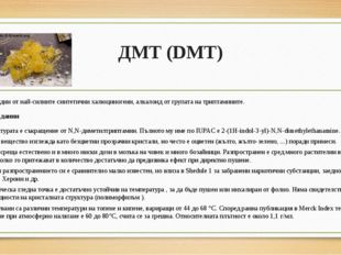 ДМТ (DMT) ДМТ е един от най-силните синтетични халюциногени, алкалоид от груп