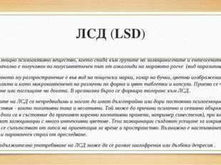 ЛСД (LSD) ЛСД е мощно психоактивно вещество, което спада към групите на халюц