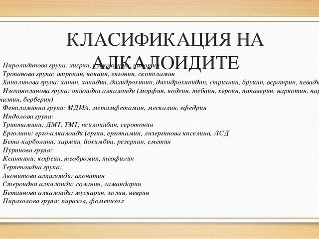 КЛАСИФИКАЦИЯ НА АЛКАЛОИДИТЕ •Пиролидинова група: хигрин, кускохигрин, никоти...