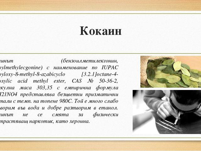 Кокаин Кокаинът (бензоилметилекгонин, benzoylmethylecgonine) с наименование п...