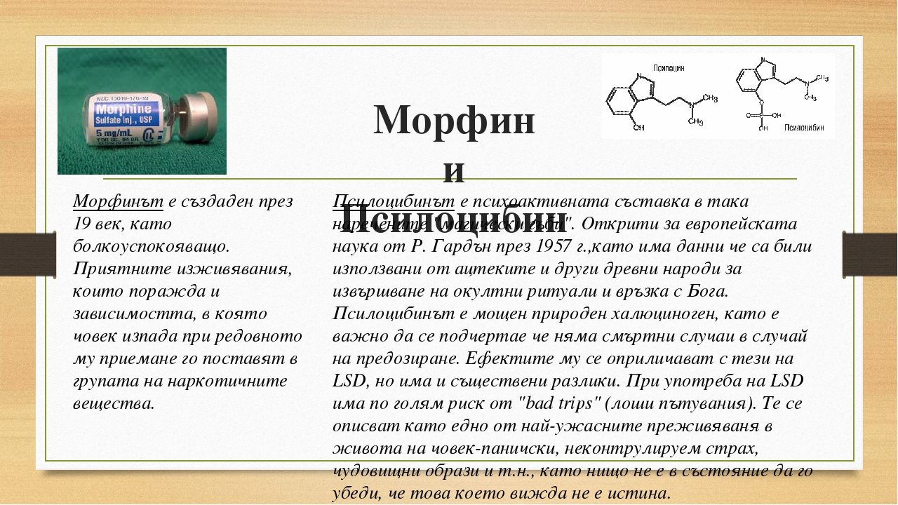 Морфин и Псилоцибин Морфинът е създаден през 19 век, като болкоуспокояващо. П...