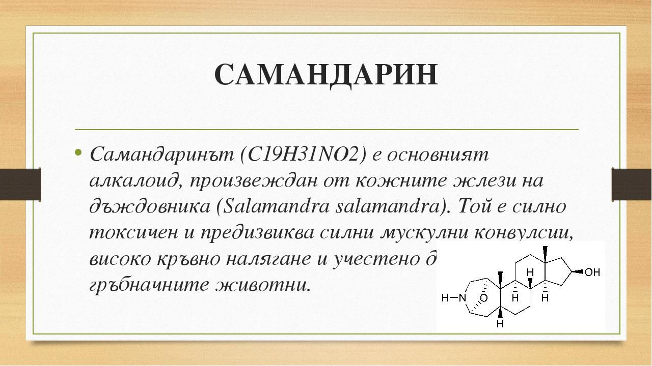 САМАНДАРИН Самандаринът (C19H31NO2) е основният алкалоид, произвеждан от кожн...