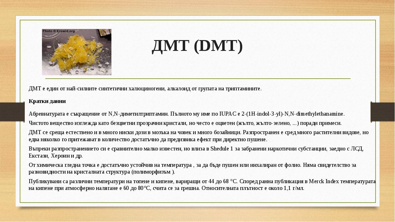 ДМТ (DMT) ДМТ е един от най-силните синтетични халюциногени, алкалоид от груп...