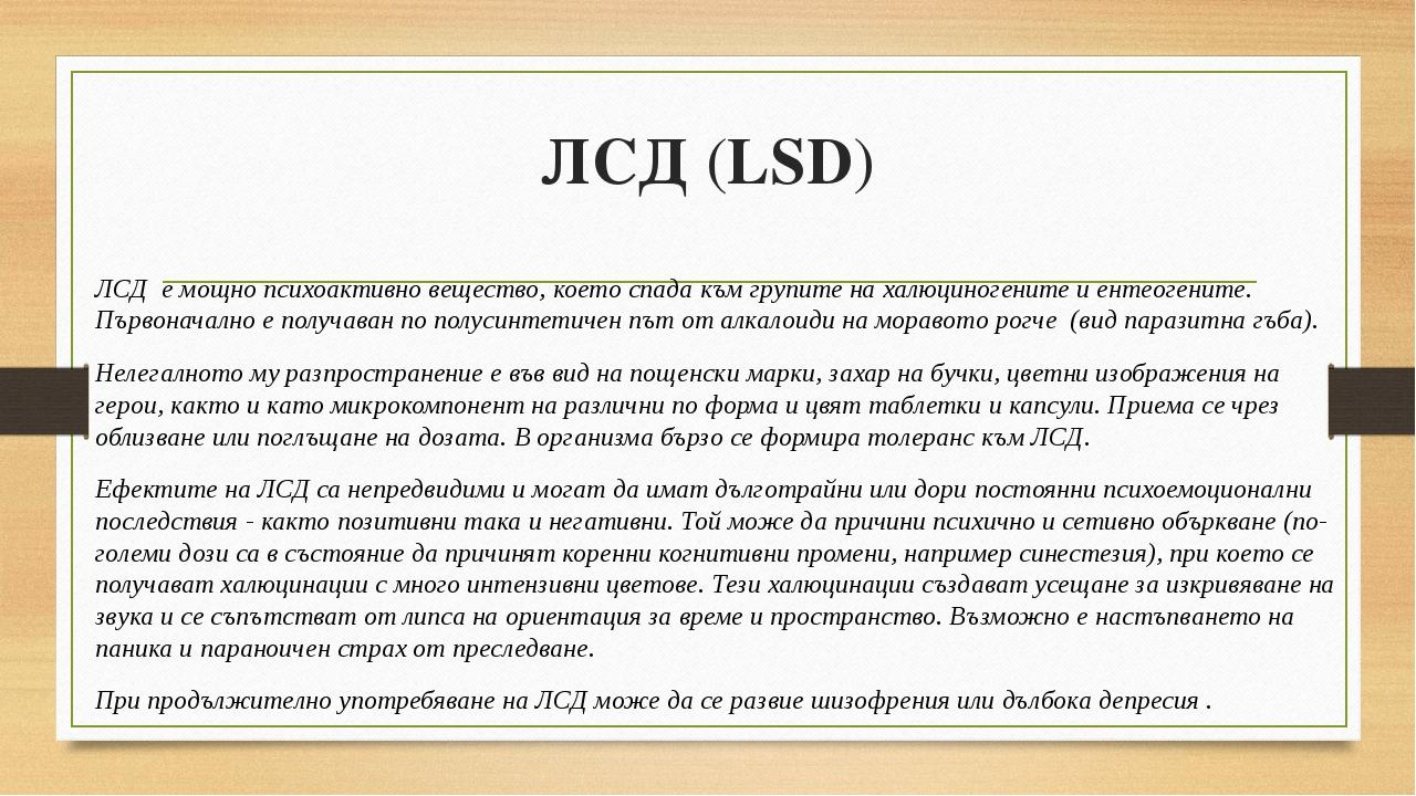 ЛСД (LSD) ЛСД е мощно психоактивно вещество, което спада към групите на халюц...