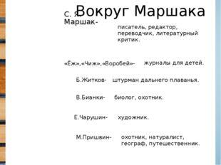 С. Я. Маршак- писатель, редактор, переводчик, литературный критик. «Ёж»,«Чиж»