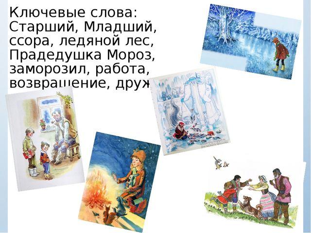 Ключевые слова: Старший, Младший, ссора, ледяной лес, Прадедушка Мороз, замор...