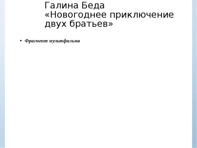 Галина Беда «Новогоднее приключение двух братьев» Фрагмент мультфильма