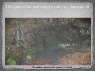 Оборонительные сооружения на Заозерной (Фотография взята из личных архивов Г.