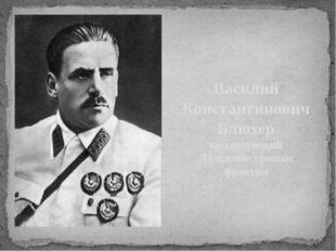 Василий Константинович Блюхер командующий Дальневосточным фронтом