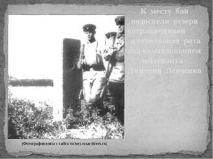 К месту боя подоспели резерв пограничников и стрелковая рота под командование