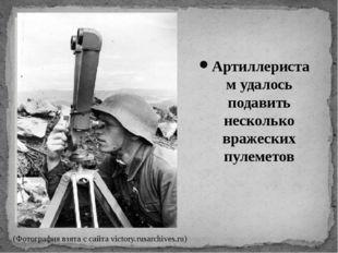 Артиллеристам удалось подавить несколько вражеских пулеметов (Фотография взят