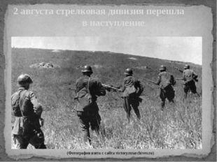 2 августа стрелковая дивизия перешла в наступление (Фотография взята с сайта