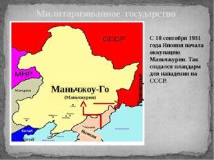 Милитаризованное государство Маньчжоу-Го Маньчжоу-Го (Маньчжурия) Япония Прим
