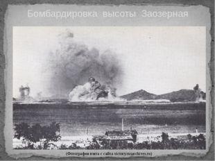 Бомбардировка высоты Заозерная (Фотография взята с сайта victory.rusarchives.