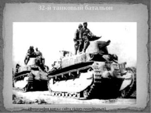 32-й танковый батальон (Фотография взята с сайта victory.rusarchives.ru)