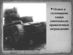 Огнем и гусеницами танки уничтожали проволочные заграждения (Фотография взята