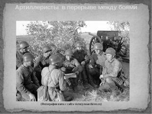 Артиллеристы в перерыве между боями (Фотография взята с сайта victory.rusarch