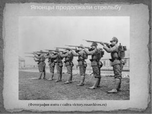 Японцы продолжали стрельбу (Фотография взята с сайта victory.rusarchives.ru)