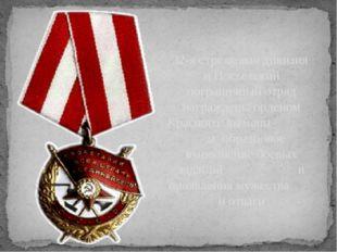 32-я стрелковая дивизия и Посьетский пограничный отряд награждены орденом Кра