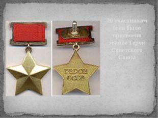 26 участникам боев было присвоено звание Героя Советского Союза