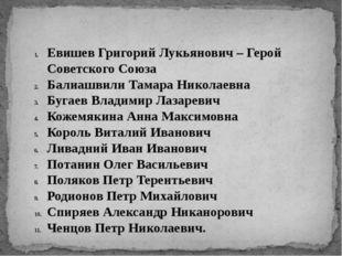 Евишев Григорий Лукьянович – Герой Советского Союза Балиашвили Тамара Николае