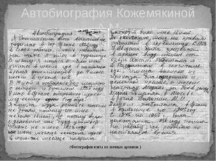 Автобиография Кожемякиной А.М (Фотография взята из личных архивов.)