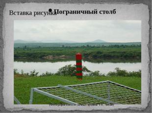 Пограничный столб (Фотография взята из личных архивов Г.К. Липай)