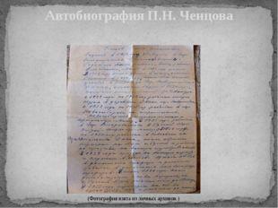 Автобиография П.Н. Ченцова (Фотография взята из личных архивов.)