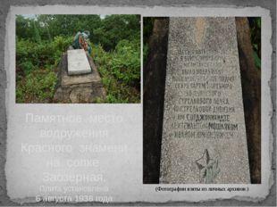 Памятное место водружения Красного знамени на сопке Заозёрная. Плита установл
