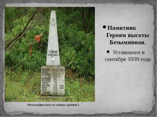 Памятник Героям высоты Безымянная. Установлен в сентябре 1939 года (Фотографи