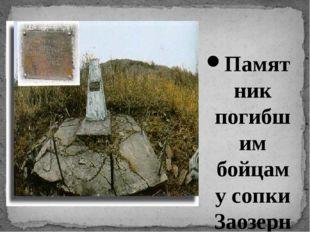 Памятник погибшим бойцам у сопки Заозерная. Памятник установлен в августе 193