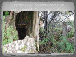 Развалины оборонительных сооружений. Современный вид (Фотография взята из ли