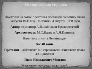 Памятник на сопке Крестовая посвящен событиям июля – августа 1938 год. Постав